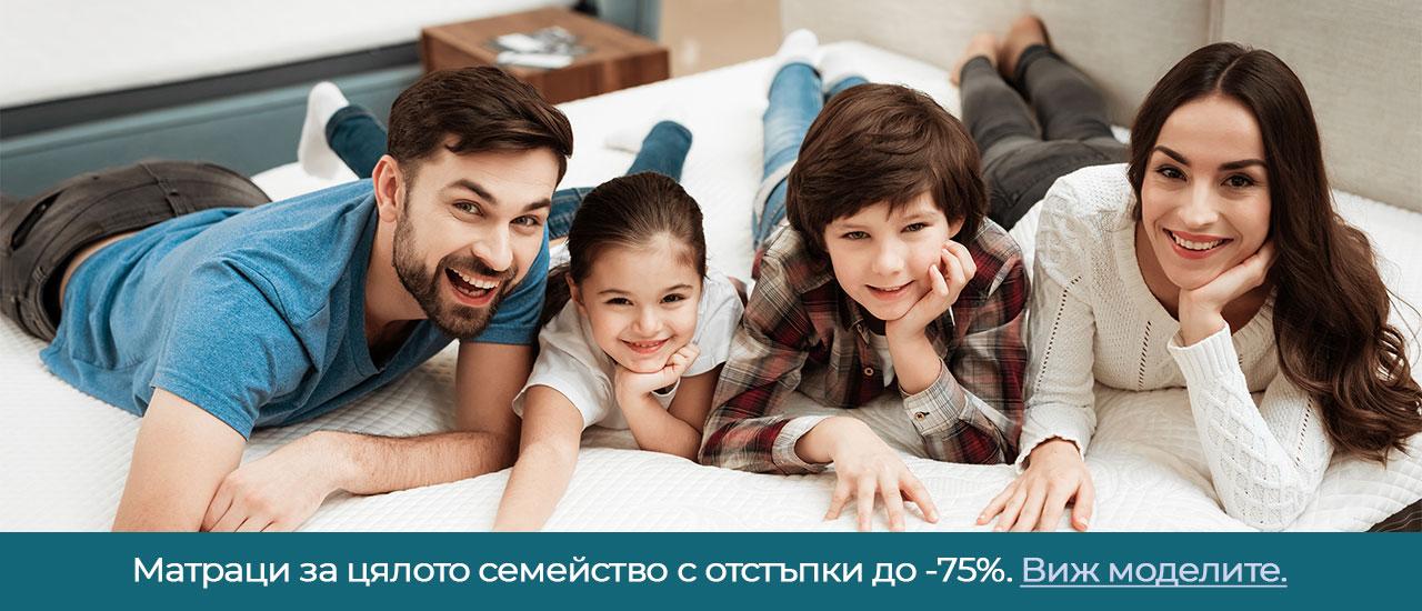 Матраци за цялото семейство с отстъпки до -75%