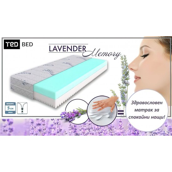 Двулицев матрак Lavender Memory